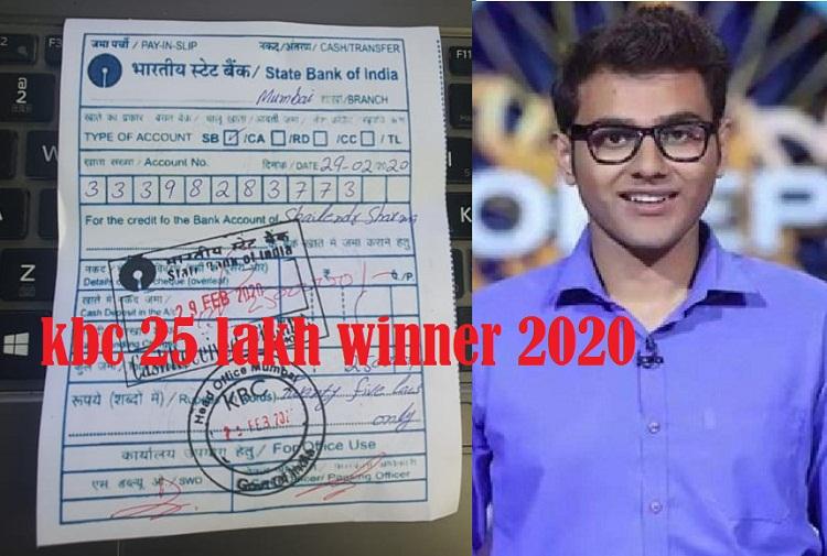 kbc lucky draw 2020