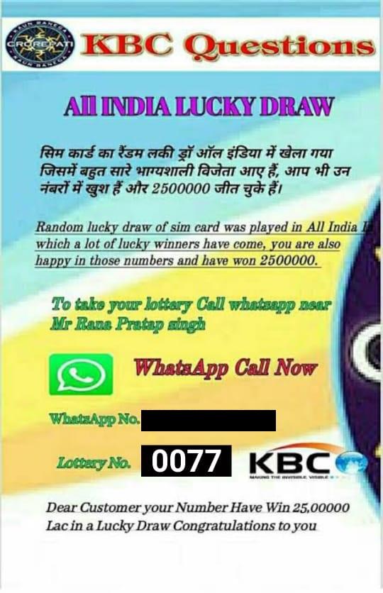 KBC All India Sim Card Lucky Draw